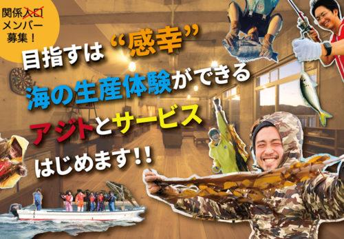 クラウドファンディング限定のお得な宿泊プランも掲載中〜!【2020/3/3まで!】
